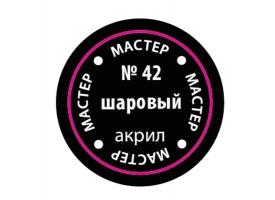 Краска ZVEZDA МАСТЕР-АКРИЛ акриловая, шаровая, 12 мл