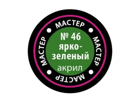 Краска ZVEZDA МАСТЕР-АКРИЛ акриловая, ярко-зеленая, 12 мл