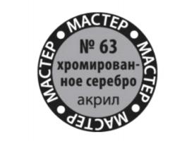 Краска ZVEZDA МАСТЕР-АКРИЛ хромированное серебро, 12 мл