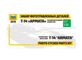 Сборная модель ZVEZDA Набор фототравленных деталей для модели танка«Арамата», 1/35 1