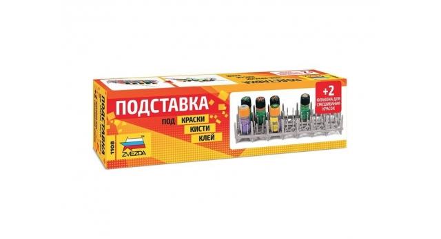 Инструмент ZVEZDA Подставка под краски 2