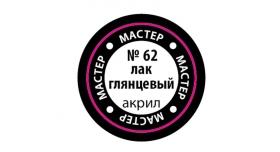 Глянцевый лак ZVEZDA МАСТЕР-АКРИЛ акриловый, 12 мл 1