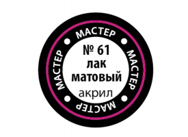 Матовый лак ZVEZDA МАСТЕР-АКРИЛ акриловый, 12 мл