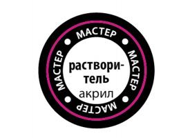 Растворитель ZVEZDA для красок и лаков МАСТЕР-АКРИЛ, 12 мл