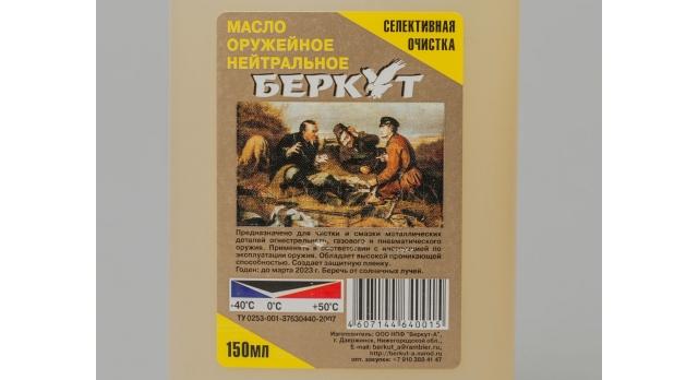 Масло оружейное Беркут / Нейтральное спрей 210 мл [мт-625]