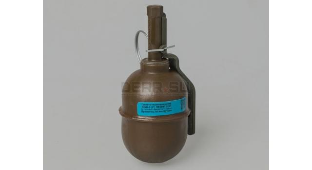 Пейнтбольная граната РГД-5 (RGD-5P PyroFX) / Поражающий элемент - жидкий краситель на водной основе [сиг-358]