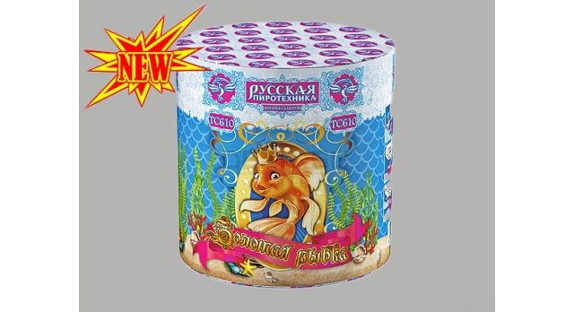 Фейерверк «Золотая рыбка» / сиг-426