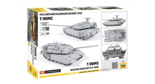 Сборная модель ZVEZDA Российский основной боевой танк Т-90 МС, 1/72 9