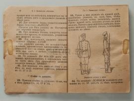 9466 Книга «Строевой устав пехоты» 1910 год