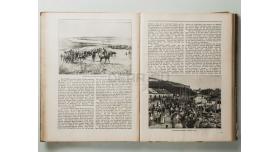 Книга «Der Krieg 1914/15 in Wort und Bild» (Война 1914-15 годов в рассказах и изображениях)