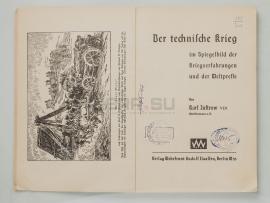 9511 Книга «Der technische Krieg im Spiegelbild der kriegserfahrungen und der Weltpresse» (Техническая война)