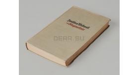 Книга «Zwischen Westwall und Maginotlinie» (Между линиями Зигфрида и Мажино)