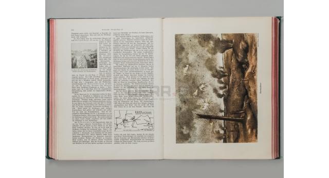 Книга «Die Württemberger im Weltkrieg» (Труд генерала Отто фон Мозера о первой мировой войне)