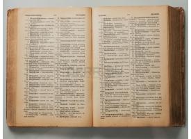 Книга «Полный немецко-русский технический словарь» 1926 год