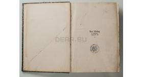 Книга «Der Krieg» (Иллюстрированные хроники войны 1915/16 часть 2)