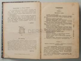 9597 Дореволюционное руководство «Учебник для пехотных учебных команд»