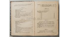 Дореволюционное руководство «Учебник для пехотных учебных команд»