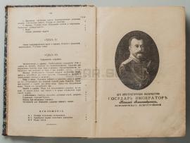9600 Дореволюционное руководство «Учебник для пехотных учебных команд»