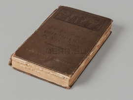9602 Книга «История военного искусства с древнейших времён до первой империалистической войны»