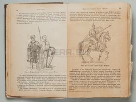 9605 Книга «История военного искусства с древнейших времён до первой империалистической войны»