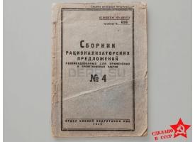 Сборник рацпредложений рекомендованных для принятия в бронетанковых частях