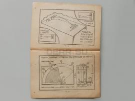 9633 Сборник рацпредложений рекомендованных для принятия в бронетанковых частях