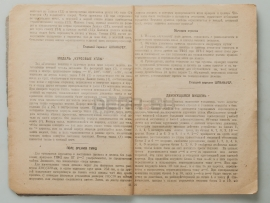 9634 Сборник рацпредложений рекомендованных для принятия в бронетанковых частях