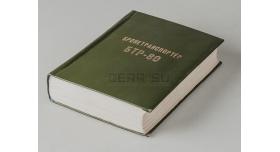 Техническое описание и инструкция по эксплуатации «Бронетранспортёр БТР-80»