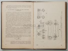 9649 Учебник «Основы технологии производства танков»