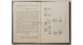 Учебник «Основы технологии производства танков»