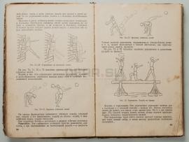 9655 Учебник «Начальная военная подготовка»