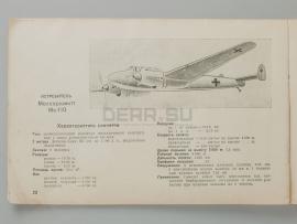 9668 Альбом для бойцов ПВО «Самолёты Германии»