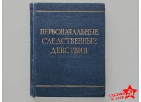 Карманный справочник следователя «Первоначальные следственные действия»