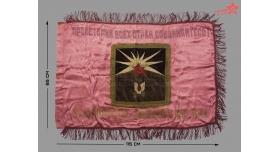 Наградное знамя автороте Донецкого стрелкового полка