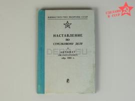 9840 Наставление по стрелковому делу Автомат (пистолет-пулемет) обр. 1941 г.