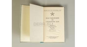 Наставление по стрелковому делу Автомат (пистолет-пулемет) обр. 1941 г.