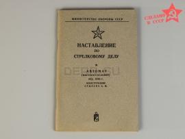 9845 Наставление по стрелковому делу Автомат (пистолет-пулемет) конструкции Судаева А.И. обр.1943 г.