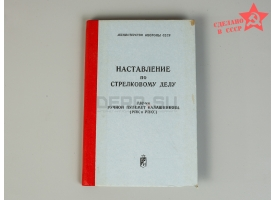 Наставление по стрелковому делу 7-62 мм Ручной Пулемет Калашникова (РПК и РПКС)